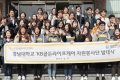 KB골든라이프케어, 강남대학교 업무협약에 따른 자원봉사단 발대식 개최