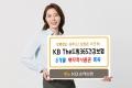 KB손보, 'KB The드림365건강보험' 2017년 업계 첫번째 배타적사용권 획득