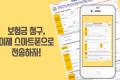 KB손해보험, 출범 2주년 기념식 개최