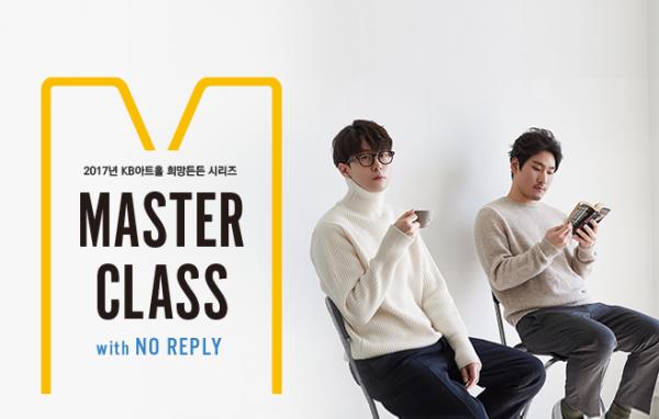 [KB아트홀 희망든든 시리즈] MASTER CLASS
