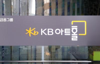 KB아트홀 소개