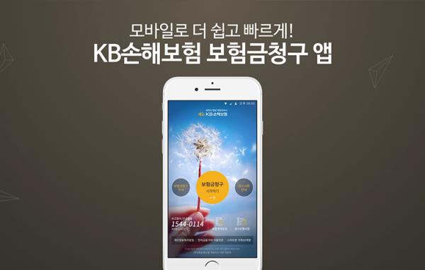 세상 편한 KB손해보험 보험금 청구앱!