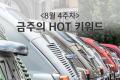 [8월 3주차] 금주의 HOT 키워드