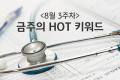 [8월 2주차] 금주의 HOT 키워드