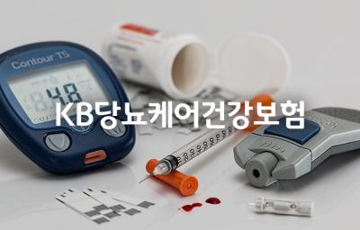 당뇨 예방부터 치료까지 책임지는 KB당뇨케어건강보험