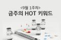 [9월 2주차] 금주의 핫키워드