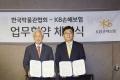 KB손해보험, 여성리더 육성 위한 'KB드림캠퍼스' 1기 졸업식 열려