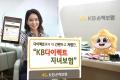 KB손해보험, 우수고객 초청 '입시 전략 설명회' 개최