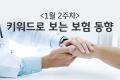 [1월 3주차] 키워드로 보는 보험 동향