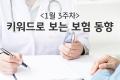 [1월 2주차] 키워드로 보는 보험 동향