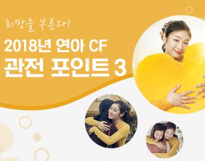 김연아와 콜라보! TVCF 관전 포인트 3
