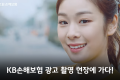 도전하는 KB손해보험 서포터즈 14기 '도깨비' 발대식