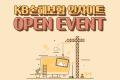 KB손해보험 인사이트 OPEN 기념 이벤트 당첨자 발표!