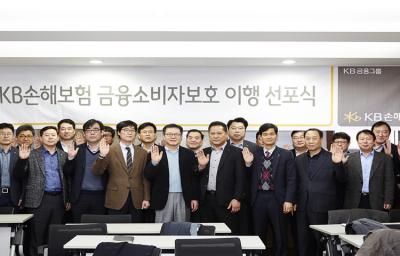 KB손해보험, '금융소비자보호 이행 선포식' 실시