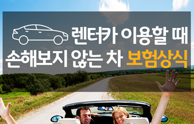 렌터카를 이용할 때 손해보지 않는 차 보험상식