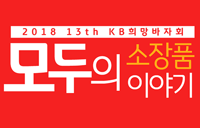 KB희망바자회 Coming Soon