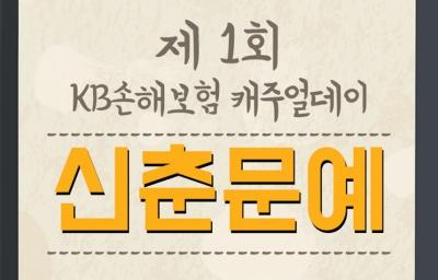 제 1회 KB손해보험 캐주얼데이 신춘문예