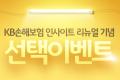 KB손해보험, 출범 3주년 기념식 개최