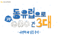 KB손해보험 대학생 서포터즈 15기 모집