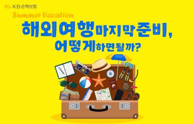 알뜰하게 해외여행하는 마지막 준비 꿀팁!