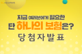 [이벤트] KB손해보험 인사이트 10초 시사용어 퀴즈!