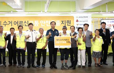 KB손해보험, 폐지 수집 어르신들 안전 위해 '반짝반짝 캠페인' 실시