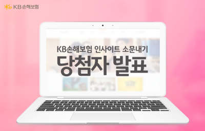 [이벤트] KB손해보험 인사이트 소문내기 당첨자 발표