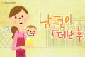 KB금융그룹 새 광고 '인생의 봉을 만나다', 과연 '봉'의 정체는?