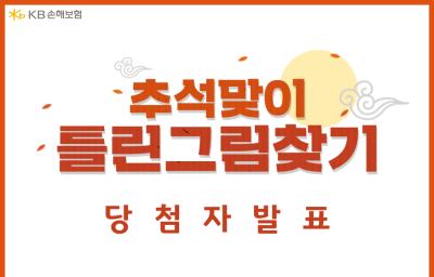 [당첨자 발표] KB손해보험 인사이트 '김연아 한복 패션, 같은 듯 다른 느낌? 틀린 그림 찾기'