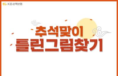 [이벤트] 김연아 한복 패션, 같은 듯 다른 느낌? KB손해보험 틀린 그림 찾기