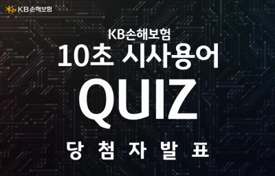 [당첨자 발표] KB손해보험 인사이트 10초 시사용어 퀴즈!