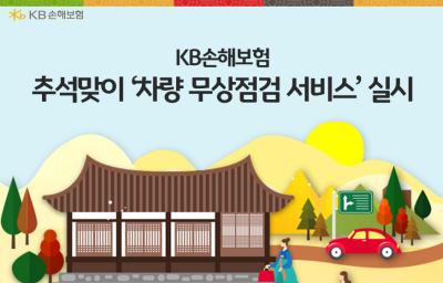 귀성길 안전 챙기셨나요? 추석 연휴 전 'KB손해보험 차량 무상점검 서비스'