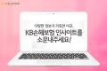 KB손해보험, 다이렉트 신상품 3종 출시