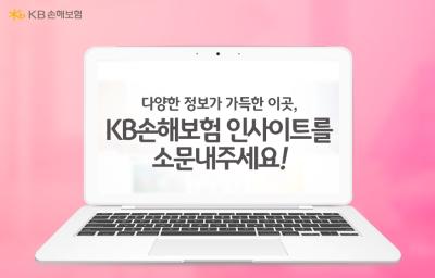 [이벤트] KB손해보험 인사이트 소문내기