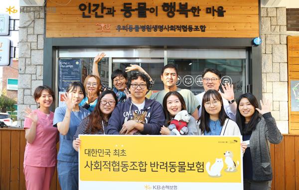 KB손해보험,국내 최초 사회적협동조합 전용 반려동물보험 출시