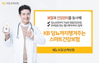 KB손해보험, 당뇨예방부터 건강관리까지! 'KB 당뇨까지 챙겨주는 스마트건강보험' 출시