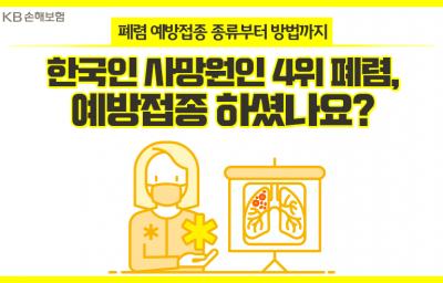 한국인 사망원인 4위 폐렴, 예방접종 하셨나요? – 폐렴 예방접종 종류부터 방법까지