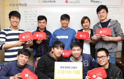 KB손해보험, 국내 외국인 근로자들에게 구급키트 지원