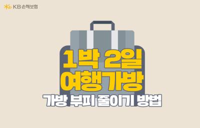 '당신의 여행은 맥시멀 OR 미니멀?' 1박 2일 미니멀 여행 가방, 부피 줄이기 방법