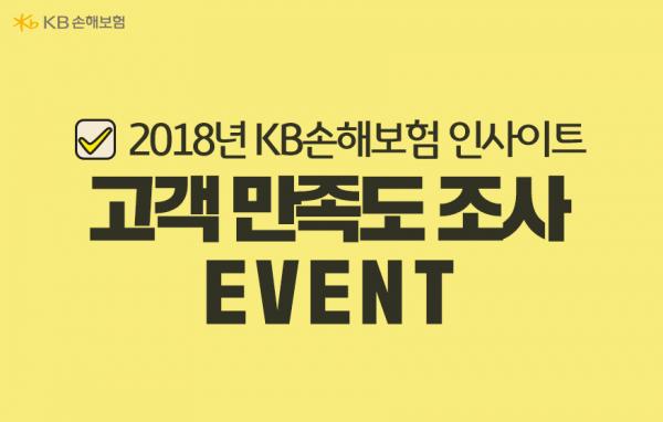 [이벤트] 2018년 KB손해보험 인사이트, 고객 만족도 조사 이벤트 (~11월 14일까지)