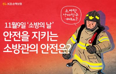 소방관 남자친구 어때요? 11월 9일 '소방의 날', 안전을 지켜주는 소방관 그렇다면 소방관의 안전은?