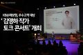 [마이스타즈채널] 황두연의 쫌(?)터뷰