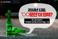 """부산사나이의 겨울철 치아 관리법  """"겨울철 치아 근강! 하나도 안 으릅다~"""""""