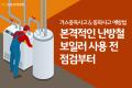 KB손해보험, 소방대원들의 힐링 도와줄 심신안정실 22호 완성