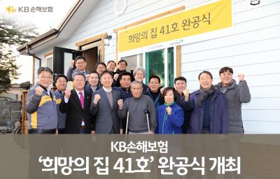 KB손해보험, '희망의 집 41호' 완공식 개최
