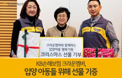 KB손해보험 크라운멤버, 입양 아동들 위해 선물 기증