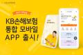 [이벤트] KB손해보험 '계약고객전용' 대표앱 오픈 기념 고객 이벤트