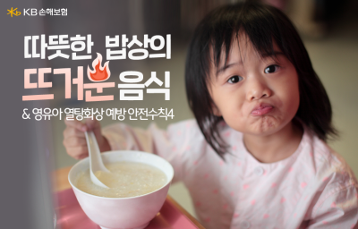 따뜻한 밥상의 뜨거운 위협 & 영유아 열탕화상 예방 안전수칙4