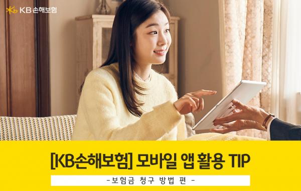 [KB손해보험 모바일 앱] 가입 고객들을 위한 활용 팁 : 보험금 청구 방법 편