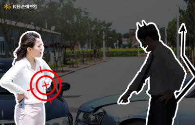 자동차 보험사기꾼의 표적이 되지 않으려면? 주요 사고유형별 보험사기 예방법